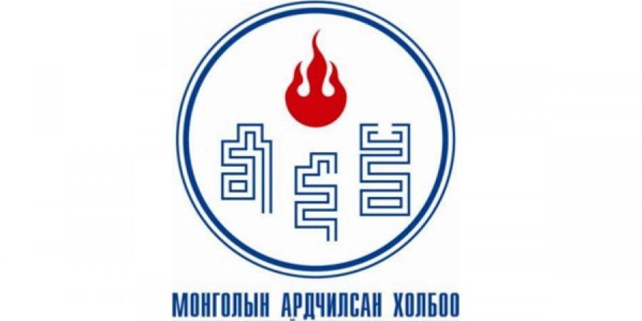 Монголын Ардчилсан холбооноос СЕХ-нд шаардлага хүргүүллээ