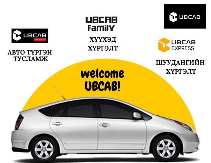 Онлайн дуудлагын такси И-баримт олгоно