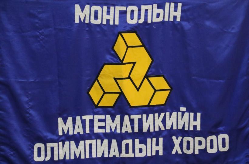 """""""Монголын математикийн олимпиадын хороо""""-ны тугийг есдүгээр сараас аялуулна"""