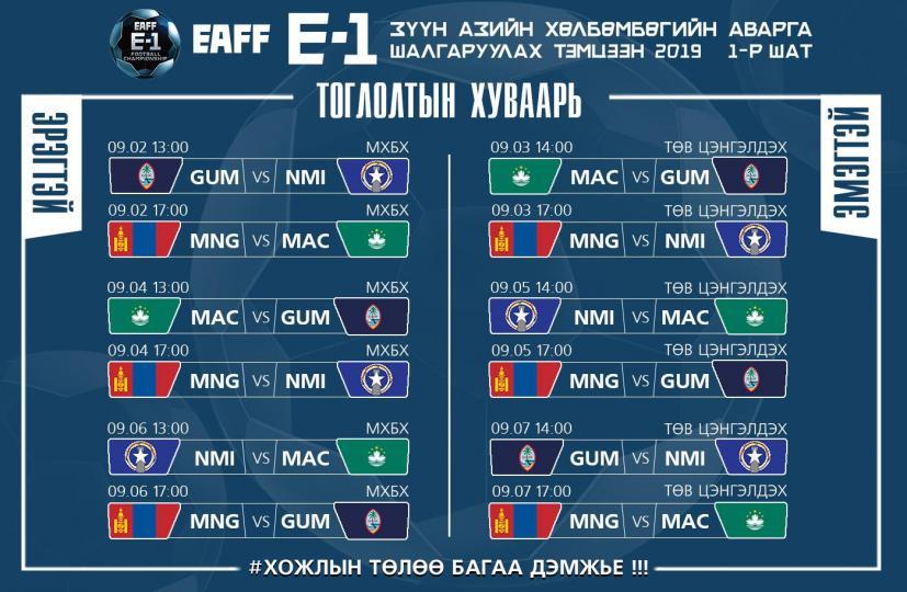 Зүүн Азийн АШТ-ий урьдчилсан шатны тэмцээн ирэх сарын 02-нд болно