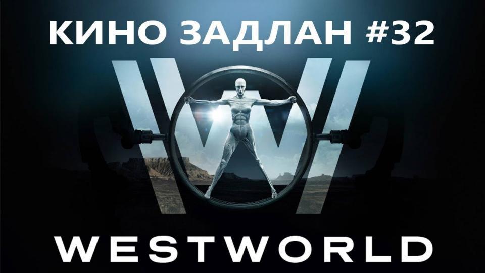 КИНО ЗАДЛАН #32 - WESTWORLD SE1,2