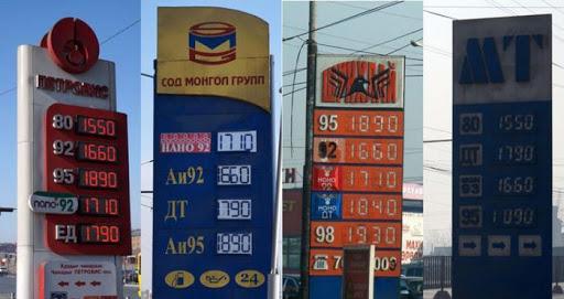 Дэлхийд нефтийн үнэ 3 дахин буурч, харин манайд 50 төгрөгөөр мэдрэгдэхийн цаана....