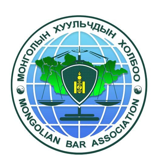 Монголын хуульчдын холбооны ээлжит IV их хурал энэ сарын 26-нд болно