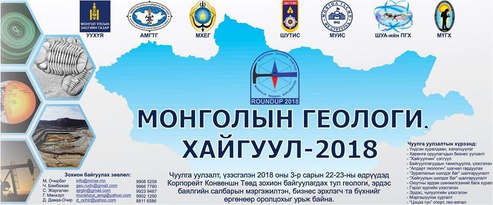 """""""Монголын Геологи, хайгуул"""" чуулга уулзалт болно"""
