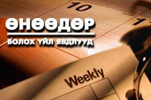 """""""Монголын Эдийн Засгийн Форум-2018"""" өнөөдөр болно"""