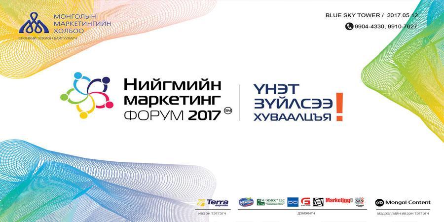 Нийгмийн маркетинг 2017 форум болно