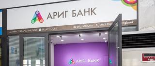 """Б.Эрдэнэбатын """"Ариг"""" банкийг яагаа бол?!"""
