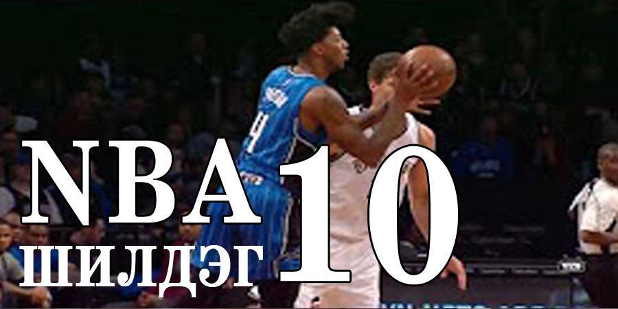 NBA-ын өнөөдрийн шилдэг 5 (17.04.02)