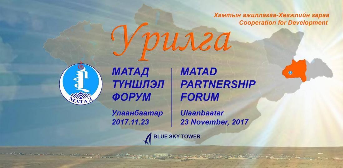"""""""Матад түншлэл-2017"""" форум Улаанбаатарт болно"""