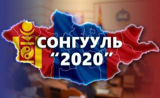 2020 оны ээлжит сонгуулийн зардалыг Засгийн газрын нөөц сангаас гаргахаар боллоо