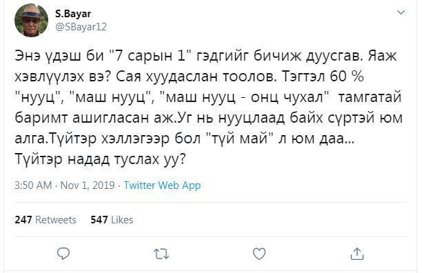 Монгол төрийн нууц С.Баярын компьютерт хадгалагддаг гэв үү
