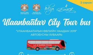 """""""Улаанбаатарын өвлийн наадам""""-ын үеэр автобусаар иргэдэд үнэгүй үйлчилнэ"""