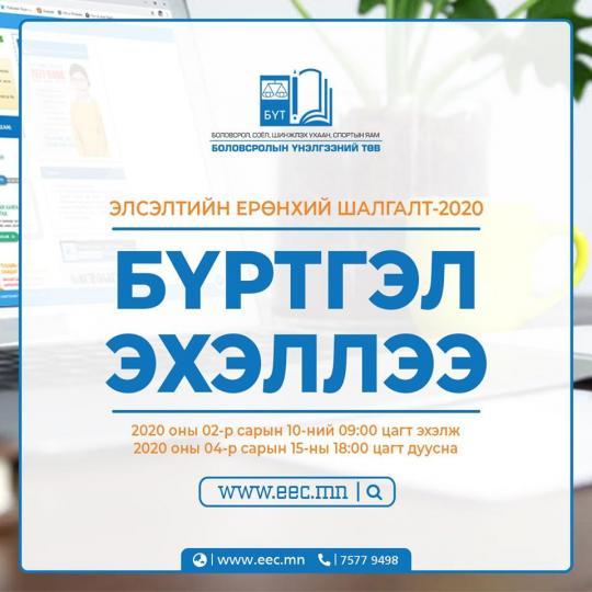 Монгол хэл бичгийн шалгалтын бүртгэл гуравдугаар сарын 16-ны 18.00 цаг хүртэл онлайнаар явагдана