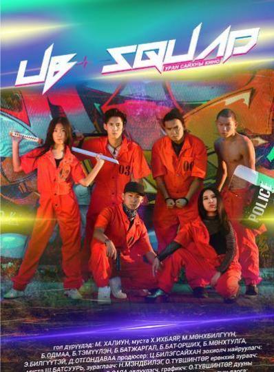 """Инээдмийн болон бүжгийн төрлийн """"UB Squad"""" кино тэсрэлт хийнэ"""