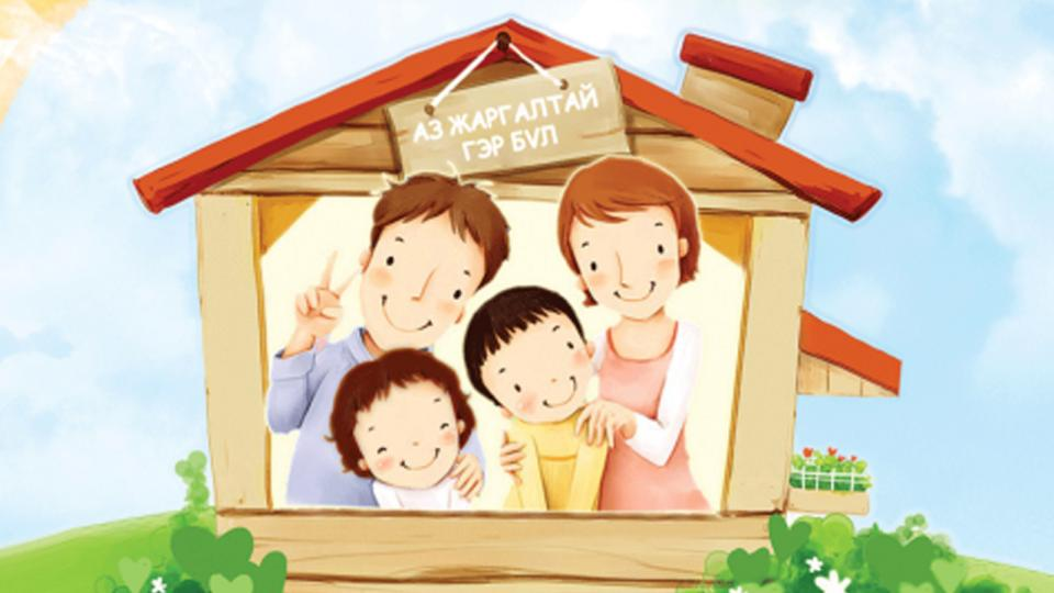 """""""Хүүхэд гэр бүлдээ аз жаргалтай"""" өдөрлөг боллоо"""