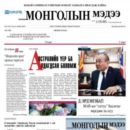 Монголын мэдээ сонин