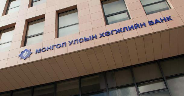 Монгол Улсын хөгжлийн банк Хятадын хөгжлийн банктай хамтран ажиллана