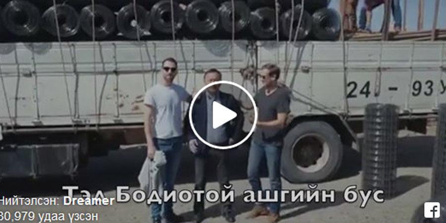 2.5 сая доллар өвөртөлж Монголд ирсэн гадаад 2 залуу