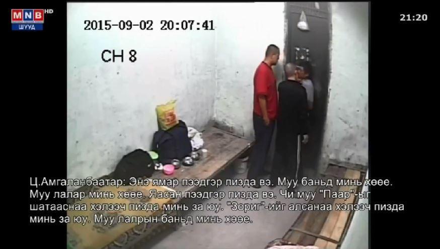 Б.Содномдаржаа, Т.Чимгээ нарыг эрүүдэн шүүж байгаа бичлэг