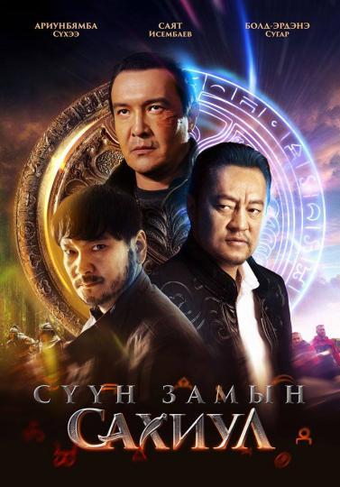 """""""Сүүн замын сахиул"""" кино Казахстаны театруудад нээлтээ хийнэ"""