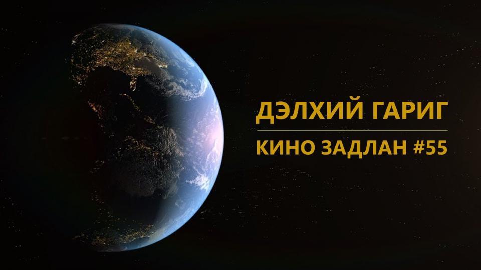 КИНО ЗАДЛАН 55 - BBC PLANET EARTH