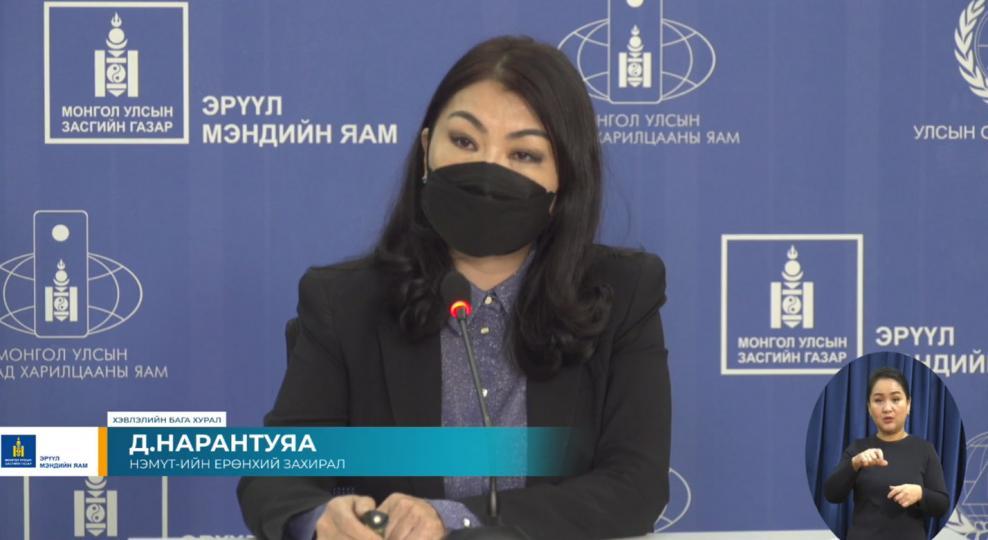 Д.Нарантуяа: Монгол Улсад халдварыг хүн амын нэг хувьд барих шаардлагатай