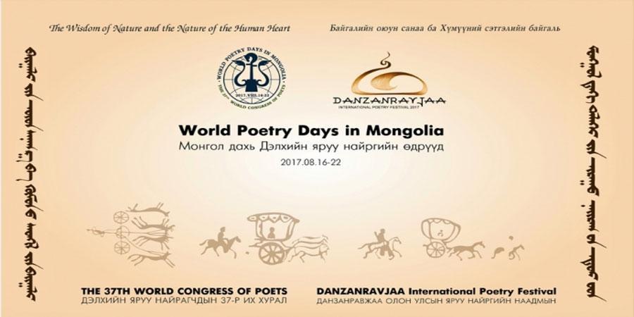 Дэлхийн 40 гаруй улсын 200 яруу найрагч Монголд цуглана