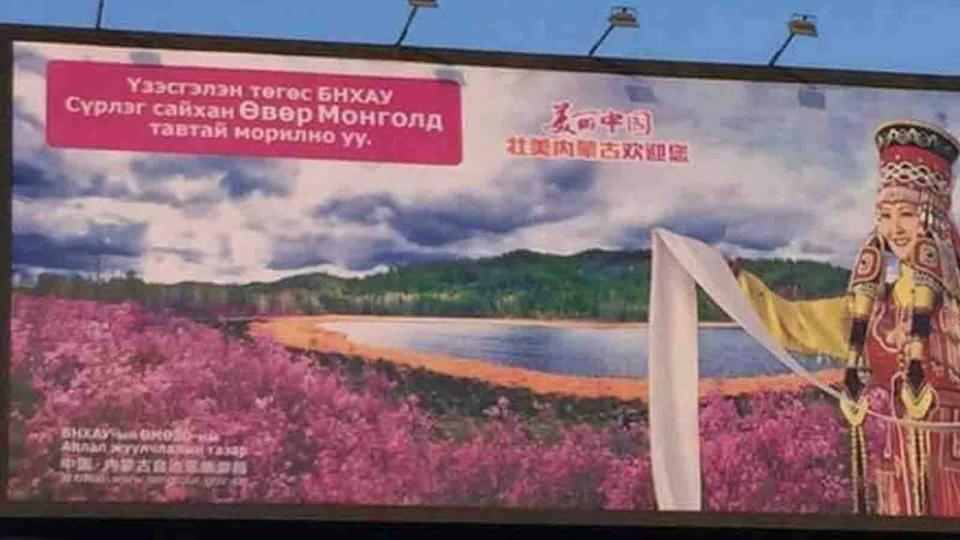 """""""Хятадын монгол"""" л биш шүү"""