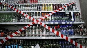 Өнөөдөр согтууруулах ундаа худалдаалахгүй