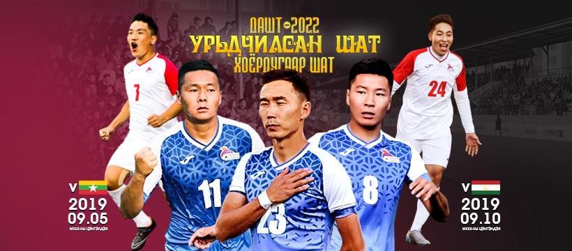 Монгол болон Тажикистаны тоглолт өнөөдөр 17:00 цагт эхэлнэ