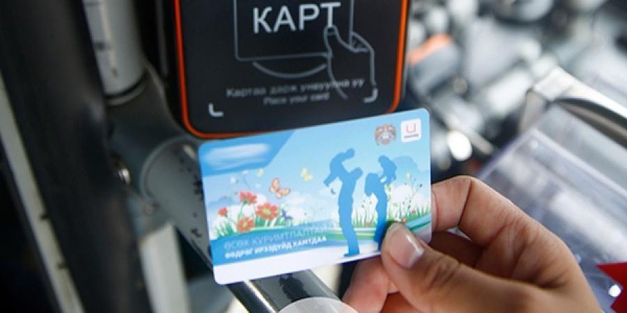 Оюутнуудын нийтийн тээврээр зорчих цахим картыг олгож эхэллээ