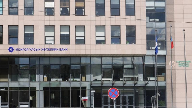Хөгжлийн банкны өөрийн хөрөнгө 1 их наяд 138 тэрбумд хүрэв