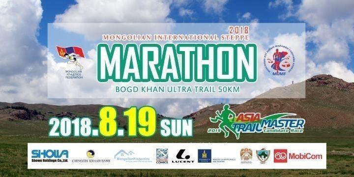 """""""Тал нутгийн марафон-богдхан ултра трайл 50км"""" олон улсын гүйлтийн тэмцээн болно"""