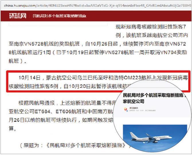 """Хятадын хэвлэл: """"Mongolian Airlines""""-ээр ирсэн таван хятад иргэнээс COVID-19-ийн халдвар илэрсэн"""