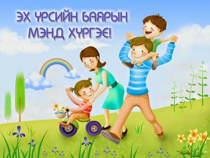 У.Хүрэлсүх: Хүүхэд бүхэн инээж байг!