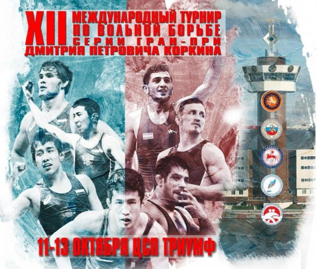 Дмитрий Коркиний нэрэмжит тэмцээнд 24 орны бөхчүүд зодоглоно
