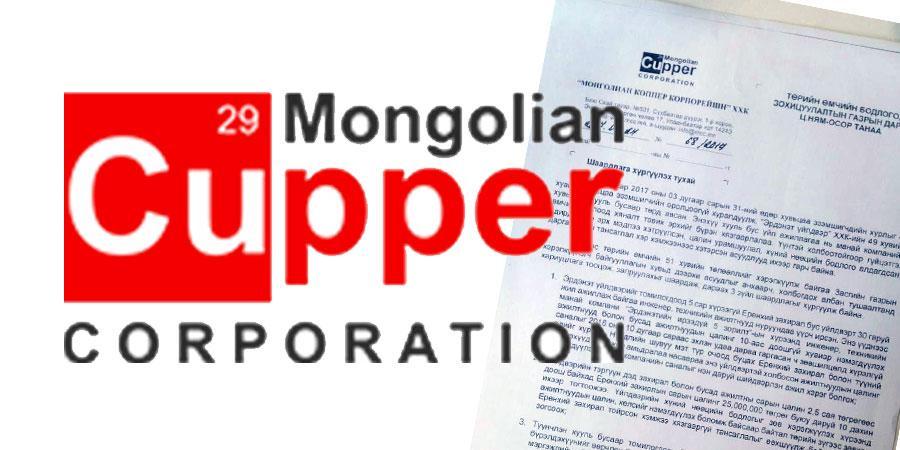 """""""Монголын зэс"""" корпораци шаардах бичиг хүргүүллээ"""
