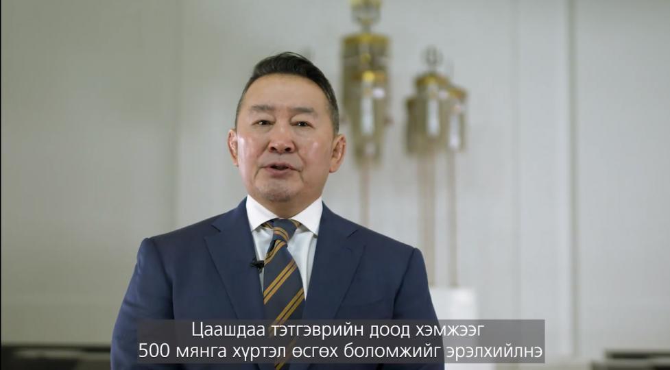 Монгол Улсын Ерөнхийлөгч Х.Баттулга ард түмэндээ хандан уриалга гаргалаа