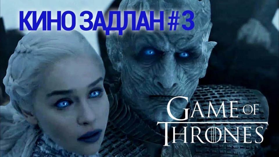 КИНО ЗАДЛАН #3 - GAME OF THRONES
