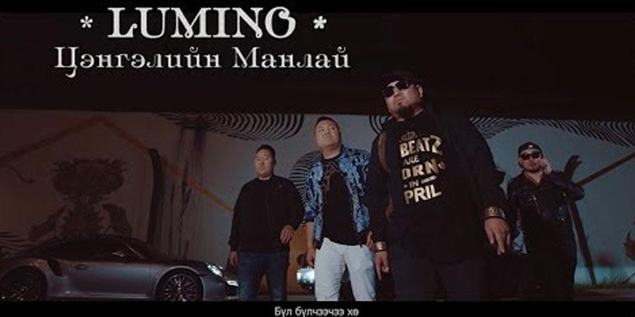 Lumino - Цэнгэлийн манлай [Шинэ клип]
