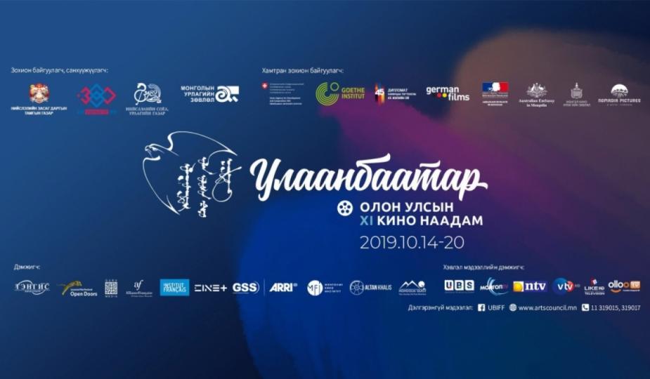 """""""Улаанбаатар"""" Олон улсын кино наадам өнөөдөр эхэлнэ"""