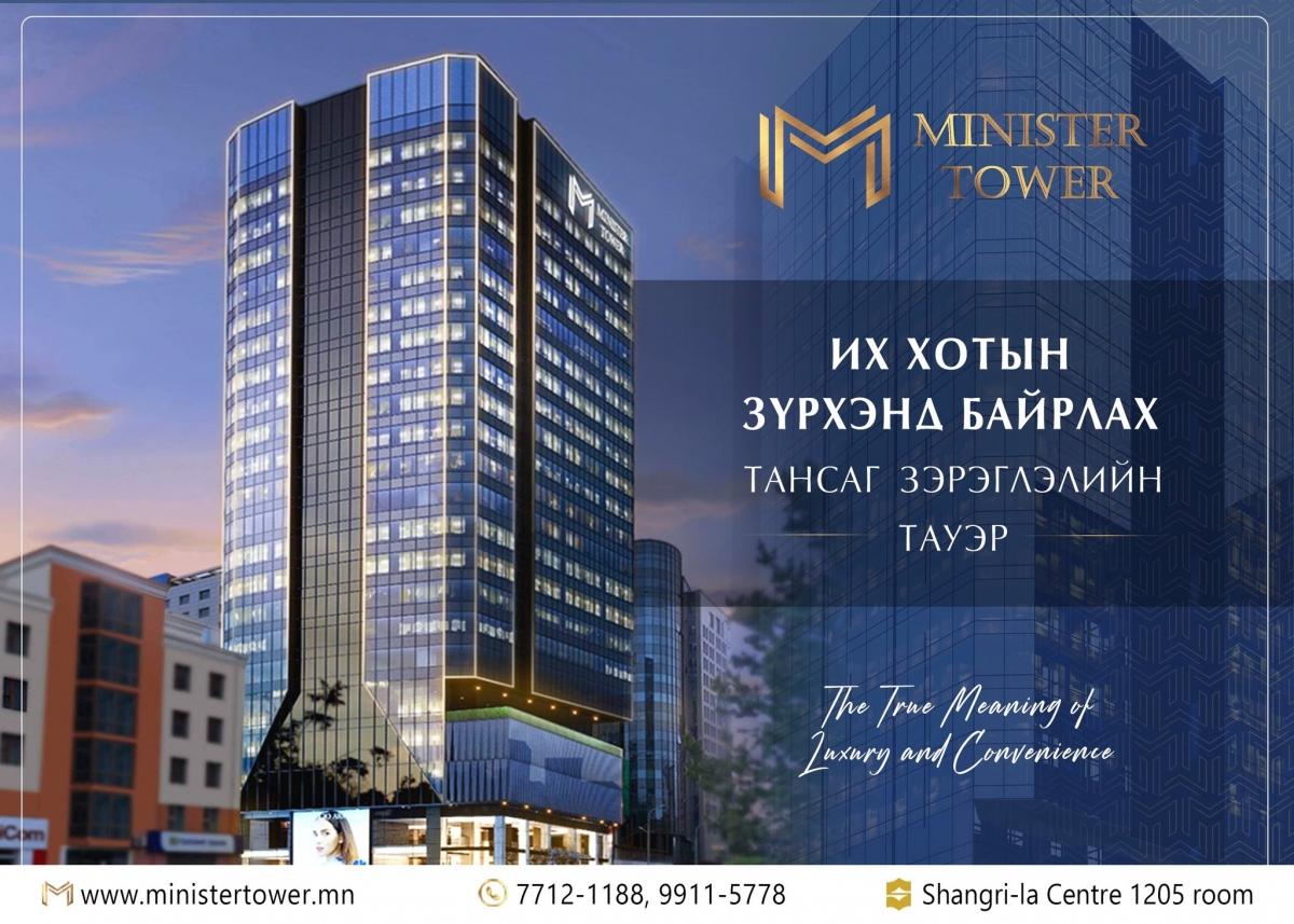 Minister Tower: Их хотын зүрхэнд байрлах тансаг зэрэглэлийн Тауэр