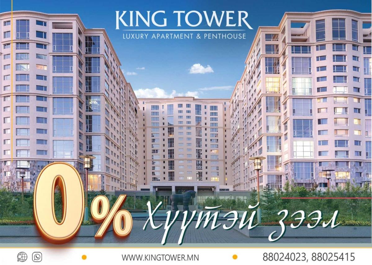 KING TOWER: 0% ХҮҮТЭЙ ЗЭЭЛ