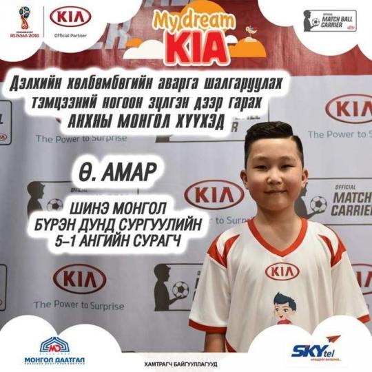 Хөлбөмбөгийн ДАШТ-ий талбай дээр алхсан анхны монгол хүү