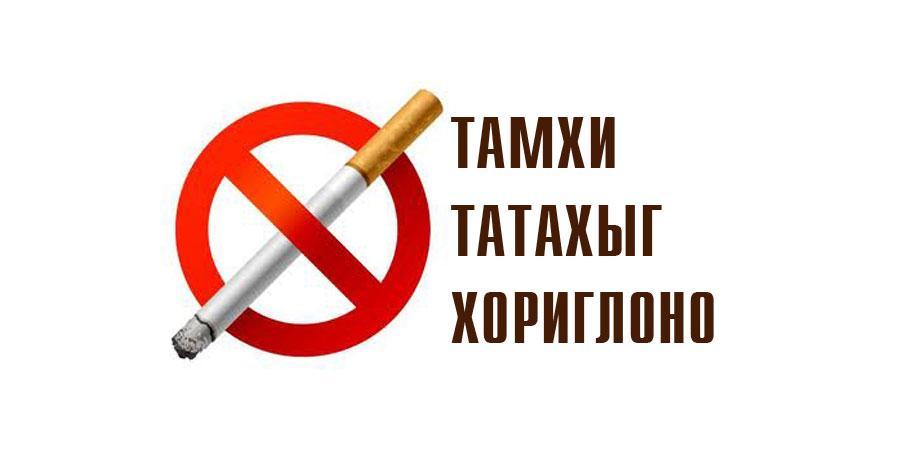 Тамхины хяналтын тухай хуульд нэмэлт, өөрчлөлт оруулах хуулийн төслийг хэлэлцлээ