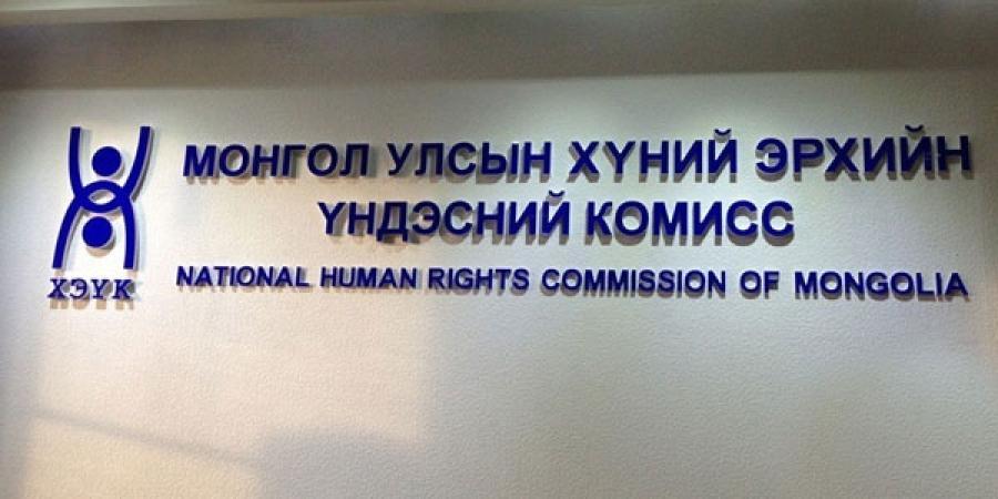 Хүний эрхийн үндэсний комиссоос мэдэгдэл гаргалаа