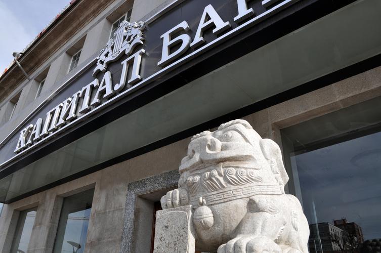 Капитал банкийг албадан татан буулгалаа
