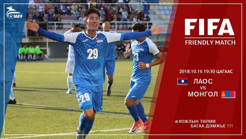 Монголын хөлбөмбөгийн шигшээ баг өнөөдөр Лаосын багтай тоглоно