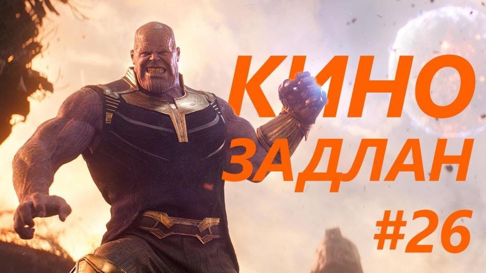 КИНО ЗАДЛАН #26 - AVENGERS Infinity war