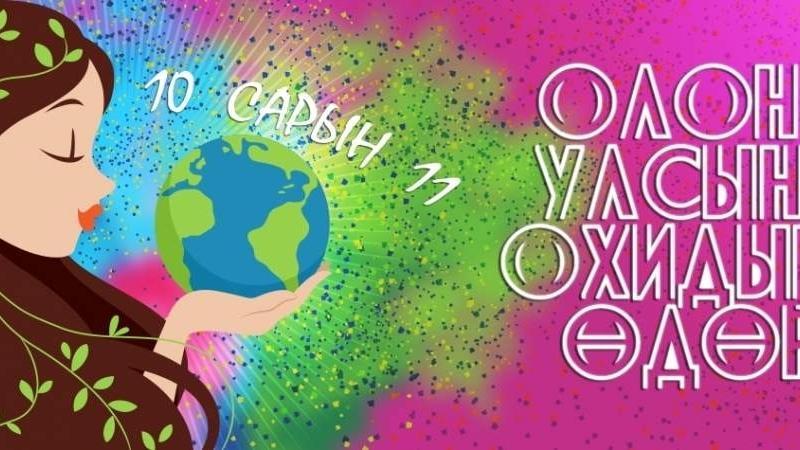 Өнөөдөр олон улсын Охидын өдөр